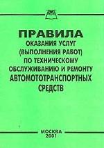 Правила оказания услуг (выполнения работ) по техническому обслуживанию и ремонту автомототранспортных средств