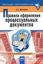 Правила оформления процессуальных документов. Учебное пособие