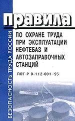 Правила по охране труда при эксплуатации нефтебаз и автозаправочных станций. ПОТ РО-112-001-95