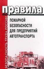 Правила пожарной безопасности для предприятий автотранспорта. ВППБ 11-01-96