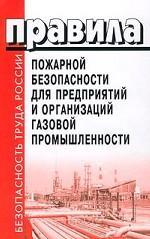 Правила пожарной безопасности для предприятий и организаций газовой промышленности