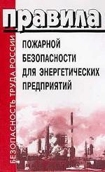 Правила пожарной безопасности для энергетических предприятий. ВППБ 01-02-95 + изменения и дополнения ВППБ 01-02-95*
