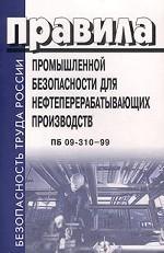 Правила промышленной безопасности для нефтеперерабатывающих производств. ПБ 09-310-99