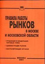 Правила работы рынков в Москве и Московской области