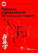 Правила соревнований по кекушин каратэ