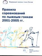 Правила соревнований по лыжным гонкам 2001-2005 гг