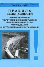 Правила безопасности при обслуживании гидротехнических сооружений и гидромеханического оборудования энергоснабжающих организаций. РД 153-34.0-03.205–2001