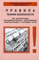 Правила техники безопасности при эксплуатации тепломеханического оборудования электростанций и тепловых сетей