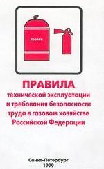 Правила технической эксплуатации и требования безопасности труда в газовом хозяйстве Российской Федерации