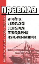 Правила устройства и безопасной эксплуатации грузоподъемных кранов-манипуляторов
