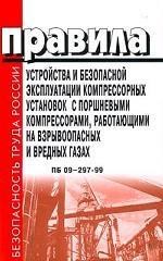 Правила устройства и безопасной эксплуатации компрессорных установок с поршневыми компрессорами, работающими на взрывоопасных и вредных газах. ПБ 09-297-99
