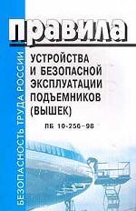 Правила устройства и безопасной эксплуатации подъемников (вышек). ПБ 10-256-98