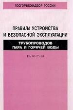 Правила устройства и безопасной эксплуатации трубопроводов пара и горячей воды. ПБ 03-75-94