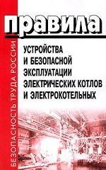 Правила устройства и безопасной эксплуатации электрических котлов и электрокотельных