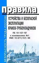 Правила устройства и безопасной эксплуатации кранов-трубоукладчиков. ПБ 10-157-97. С изменениями №1 ПБИ 10-371(157)-00