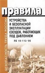 Правила устройства и безопасной эксплуатации сосудов, работающих под давлением. ПБ 10-115-96