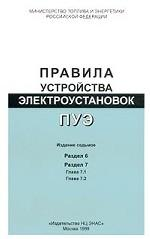 Правила устройства электроустановок (ПУЭ). Раздел 6, 7. Глава 7.1, 7.2. 7-е издание