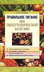 Правильное питание при гипертонической болезни