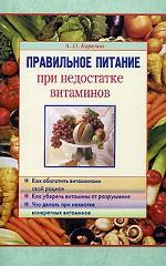 Правильное питание при недостатке витаминов ( А. Карелин  )