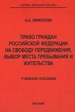 Право граждан Российской Федерации на свободу передвижения, выбор места пребывания и жительства. Учебное пособие
