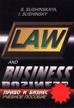 Право и бизнес. Русско-английские соответствия. Справочное и учебное пособие для экономических и юридических ВУЗов