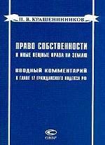 Право собственности и иные вещные права на землю. Вводный комментарий к главе 17 Гражданского кодекса РФ