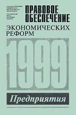 Предприятия. 1999