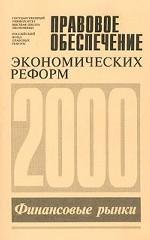 Финансовые рынки. 2000