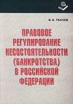 Правовое регулирование несостоятельности (банкротства) в Российской Федерации