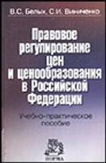 Правовое регулирование цен и ценообразования в Российской Федерации. Учебно-практическое пособие