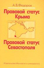 Правовой статус Крыма. Правовой статус Севастополя