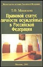 Правовой статус личности осужденных в Российской Федерации