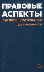 Правовые аспекты предпринимательской деятельности