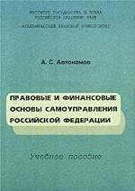 Правовые и финансовые основы самоуправления Российской Федерации. Учебное пособие