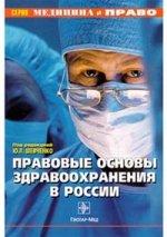 Правовые основы здравоохранения России