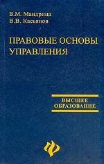 Правовые основы управления. Учебное пособие