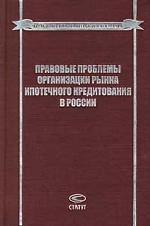 Правовые проблемы организации рынка ипотечного кредитования в России
