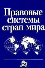 Правовые системы стран мира. Энциклопедический справочник. 2-е издание