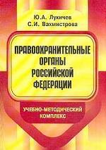 Правоохранительные органы Российской Федерации. Учебно-методический комплекс
