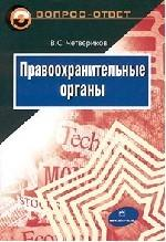 Правоохранительные органы РФ. Учебное пособие