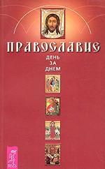 Православие. День за днем. Книга-календарь