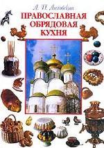 Православная обрядовая кухня