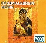 Православные иконы. Православный календарь