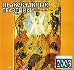 Православные праздники. Православный календарь