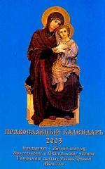 Православный календарь на 2003 год