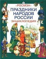 Праздники народов России. Энциклопедия