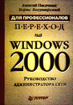 Переход на Windows 2000. Для профессионалов. Руководство администратора сети
