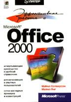 Эффективная работа с Microsoft Office 2000