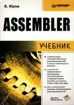 Assembler. Учебник с дискетой