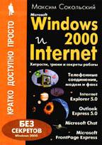 Microsoft Windows 2000 и Internet: Хитрости, трюки и секреты работы. Кратко, просто, доступно